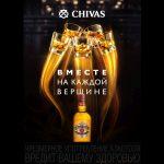 01-chivas
